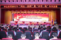 """88qi牌yule能yuan集团2017年""""liang法一条例""""ji""""liang学一做""""知竞赛"""