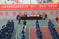 """山西xinzhou88qi牌yule能yuan集团gong司""""迎七一、bao安全""""文体活dong"""