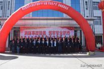 """2020年神达集团开展第19个全国""""安全生产月""""活动启动仪式"""