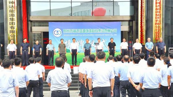 转型升级蹚新路 砥砺前行促发展 ——忻州神达洁源环境科技集团有限责任公司