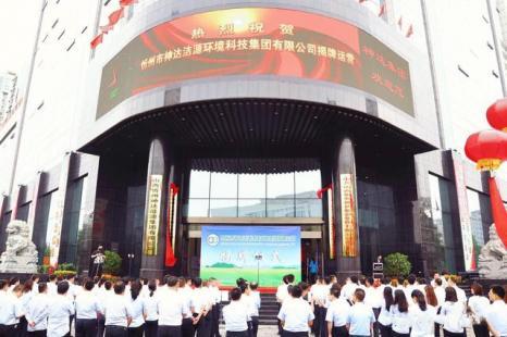 忻州市神达洁源环境科技集团有限公司正式揭牌